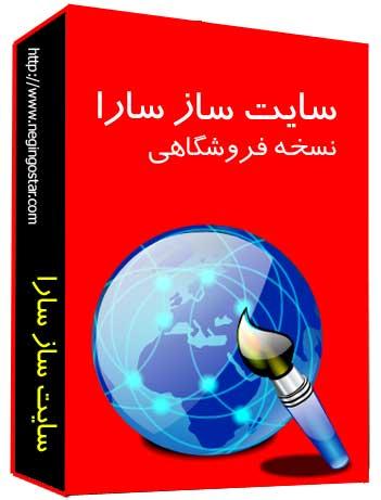 سایت ساز سارا - Sitesaz