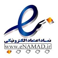 نماد اعتماد الكترونيك در فروشگاه اينترنتي